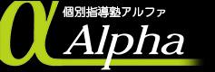 個別指導塾Alpha